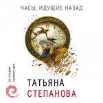 Татьяна Степанова - Часы, идущие назад (2018) MP3