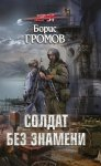 Борис Громов - Александр Татаринов (2 книги) (2018) МР3