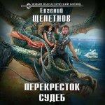Евгений Щепетнов - Перекресток судеб (MP3)