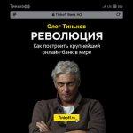 Олег Тиньков - Революция. Как построить крупнейший онлайн-банк в мире (2018) MP3