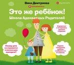 Виктория Дмитриева - Это же ребенок! Школа адекватных родителей (2018) MP3