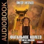 Виктор Сиголаев - Фатальное колесо. Третий не лишний (2018) MP3