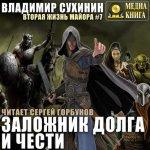 Владимир Сухинин - Заложник долга и чести (2018) MP3