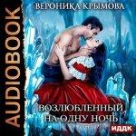 Вероника Крымова - Возлюбленный на одну ночь (2018) MP3