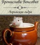 Бронислава Вонсович - Лорийская гидра (MP3)