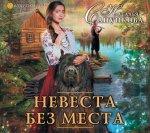 Наталья Сапункова - Невеста без места (MP3)