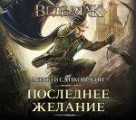 Анджей Сапковский - Ведьмак. Последнее желание (MP3)
