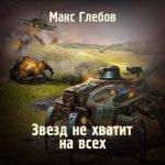 Макс Глебов - Звезд не хватит на всех (2018) MP3