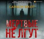 Саймон Бекетт - Мертвые не лгут (2018) MP3