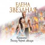 Елена Звёздная - Восход Черной звезды (2018) MP3