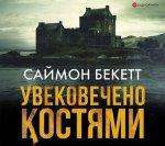 Саймон Бекетт - Увековечено костями (MP3)