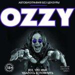 Оззи Осборн - Оззи. Автобиография без цензуры (MP3)