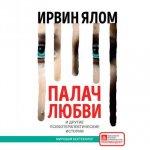 Ирвин Ялом - Палач любви и другие психотерапевтические истории (MP3)
