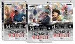 Александра Маринина – Горький квест (3 книги) (2018) МР3