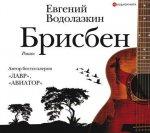 Евгений Водолазкин - Брисбен (2018) MP3