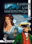 Алла Бегунова - Камеи для императрицы (2018) MP3