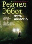 Рейчел Эббот - Путь обмана (2018) MP3
