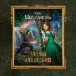 Ольга Шерстобитова - Злодей для ведьмы (MP3)