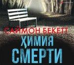 Саймон Бекетт - Химия смерти (MP3)