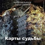 Сергей Савинов, Антон Емельянов - Карты судьбы. Повелитель металла (MP3)