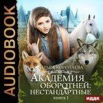Ольга Коротаева - Академия оборотней: нестандартные. Книга 1 (MP3)