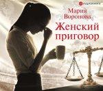 Мария Воронова - Женский приговор (MP3)