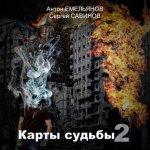 Сергей Савинов, Антон Емельянов - Карты судьбы 2. Повелитель демонов (MP3)