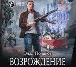 Влад Поляков - Безликий. Возрождение (2019) MP3