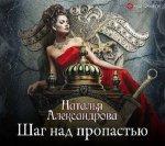 Наталья Александрова - Роковой артефакт (2 книги) (2019) МР3