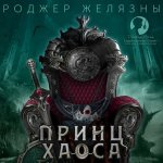 Роджер Желязны - Принц Хаоса (MP3)