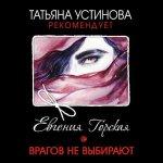 Евгения Горская - Врагов не выбирают (MP3)