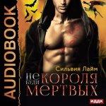Сильвия Лайм - Не буди короля мертвых (MP3)