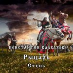 Константин Калбазов - Рыцарь. Степь (MP3)