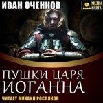 Иван Оченков - Пушки царя Иоганна (2019) MP3