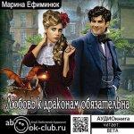 Марина Ефиминюк - Любовь к драконам обязательна (2019) MP3