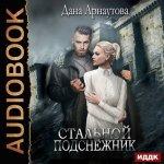 Дана Арнаутова - Стальной подснежник (2019) MP3