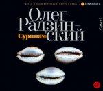 Олег Радзинский - Суринам (MP3)