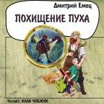 Дмитрий Емец - Похищение Пуха (2019) MP3
