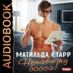 Матильда Старр - Ненавижу босса! (2019) MP3
