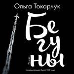 Ольга Токарчук - Бегуны (MP3)