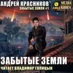 Андрей Красников - Забытые земли (2019) MP3