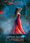 Лена Летняя - Ложные боги (2 книги) (2019) МР3