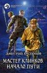 Дмитрий Распопов - Мастер клинков (4 книги) (2019) МР3