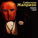 Себастьян Жапризо - Смерть в купе (2014) MP3