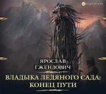 Ярослав Гжендович - Владыка Ледяного Сада. Конец пути (MP3)