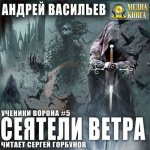 Андрей Васильев - Сеятели ветра (2019) MP3