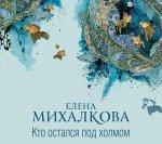 Елена Михалкова - Кто остался под холмом (2019) MP3