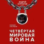 Андрей Курпатов - Четвертая мировая война. Будущее уже рядом (2019) MP3