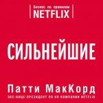 Патти МакКорд - Сильнейшие. Бизнес по правилам Netflix (2019) MP3