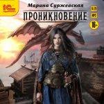 Марина Суржевская - Проникновение (2019) MP3